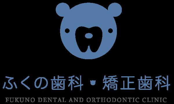 ふくの歯科・矯正歯科