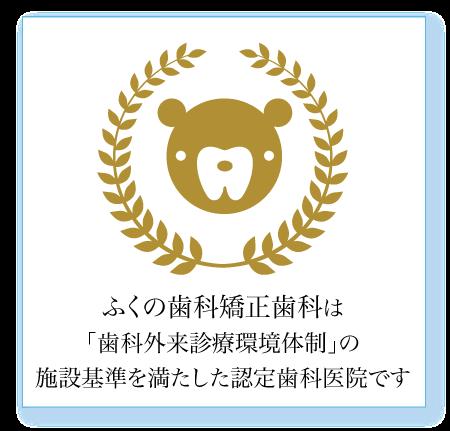 ふくの歯科矯正歯科は「歯科外来診療環境体制」の施設基準を満たした